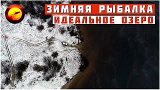 Идеальное озеро для зимней рыбалки / Отдых на природе зимой