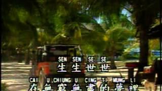 Lai Sen Yen Top Hits Mandarin