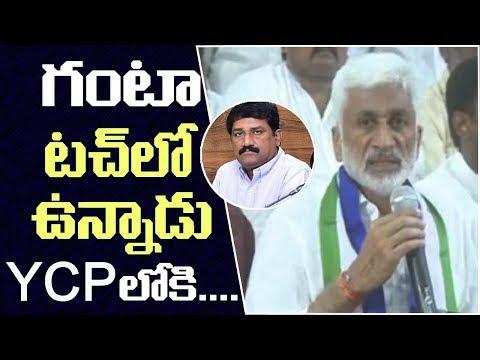 TDP Ganta srinivas ready to join in ysrcp - MP Vijay sai reddy    2day 2morrow