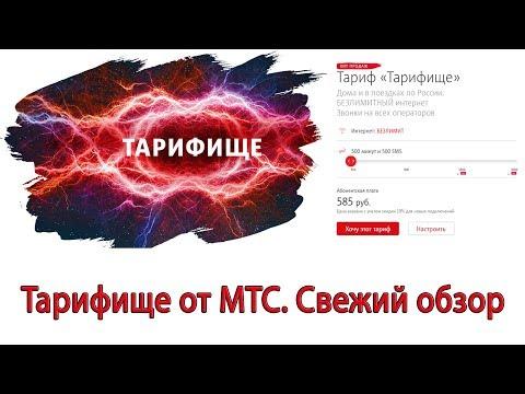 «Тарифище 082018» от МТС