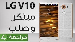 مراجعة الهاتف LG V10 اللي أبهرنا بصلابته و أفكاره الجديدة