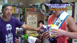利根川いかだレースinさかい おねだり大作戦 Barberキクタ編 thumbnail
