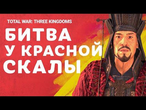Гибель Цао Цао - Битва у Красной скалы в Total War THREE KINGDOMS