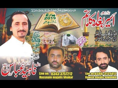 Live Majlis 6 March 2019 Karor Layyah (Jalsa Zakir Naheed Abbas jug)