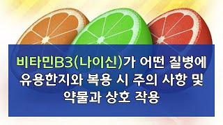 비타민B3(나이신)가 어떤 질병에 유용한지와  복용 시…