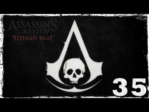 Смотреть прохождение игры [PS4]  Assassin's Creed IV: Black Flag. Серия 35: Смерть Бенджамина Хорнигольда.