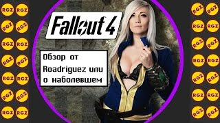 Fallout 4 - обзор by Roadriguez, о наболевшем.