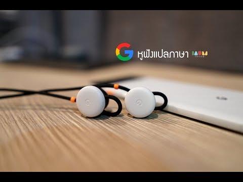 แกะกล่อง รีวิว Google Pixel Buds + หูฟังวุ้นแปลภาษา แปลด่วน อากู๋ช่วยได้ + - วันที่ 09 Dec 2017