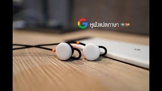 แกะกล่อง รีวิว Google Pixel Buds + หูฟังวุ้นแปลภาษา แปลด่วน อากู๋ช่วยได้ +