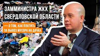 Прямой эфир с замминистра ЖКХ Свердловской области - о том, как дачникам платить за вывоз мусора