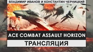 Ace Combat Assault Horizon - Собачьи бега