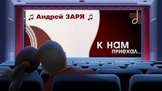 Смотреть клип Андрей Заря - Господи, Помилуй