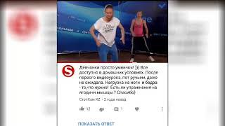 ВАШИ ОТЗЫВЫ Аэробика дома с Юлией Синягиной на timestudy.ru
