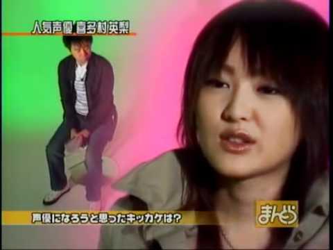 まんとら#82 有野の穴 喜多村英...