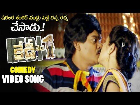 Kedi No 1 Movie Full Video Song || Shakalaka Shankar || 2019 Telugu Trailers || NSE