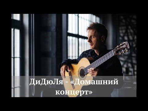 ДиДюЛя - «Домашний концерт» 2020