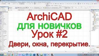 Урок 2. Архикад для начинающих. Тема инструменты; перекрытие, дверь, окно. Занятия по ArchiCAD 19.