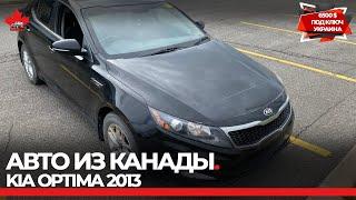 Авто из Канады. 2013 KIA OPTIMA. 6500 USD с растаможкой в Украине. Авто до 7000 USD под ключ.