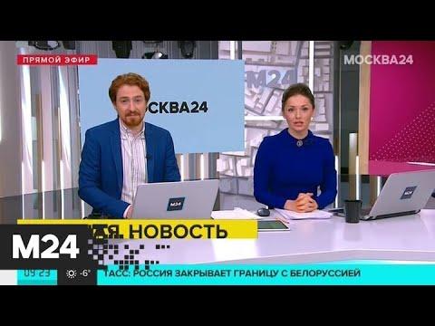Россия закроет границу с Белоруссией из-за коронавируса - Москва 24
