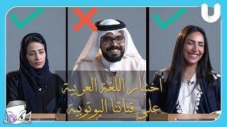 اختبار اللغة العربية على قناتنا اليوتيوبية