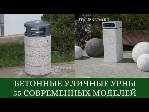 Бетон мусорки кубла купить бетон