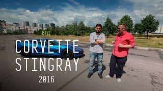 Chevrolet Corvette Stingray C7 2016 V8 466 л.с. - Большой тест-драйв