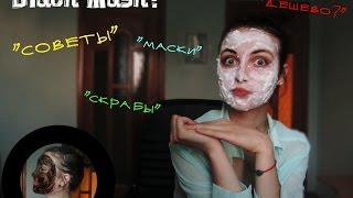 Black Mask ?| Советы | Маски и скрабы для лица(Извините за качество ..камера подвела меня( И обработка не помогла(, 2016-07-24T20:09:48.000Z)