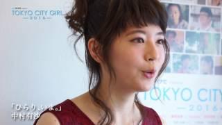 「ひらり、いま。」にご出演されている中村有沙さんから 映画公開を楽し...