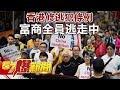 香港修逃犯條例 富商全員逃走中《57爆新聞》精選篇 網路獨播版