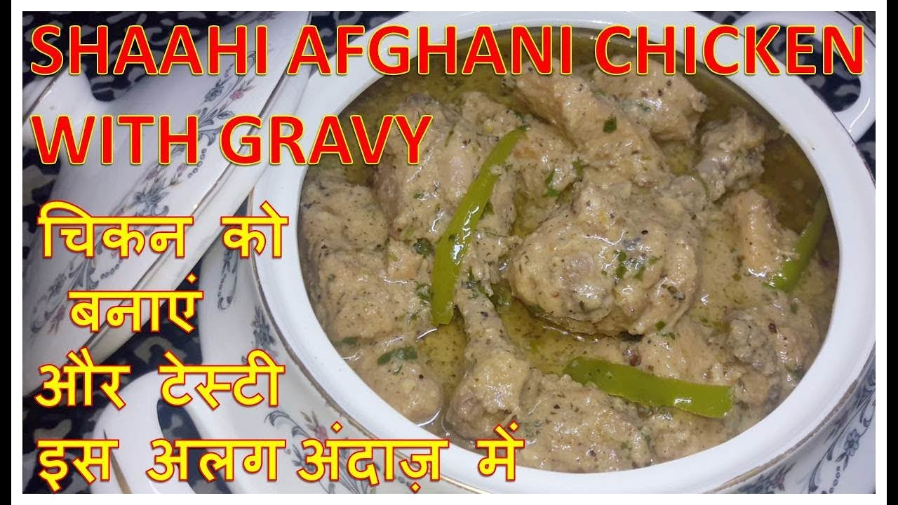 Shaahi afghani chicken with gravy recipe by food junction youtube shaahi afghani chicken with gravy recipe by food junction forumfinder Choice Image