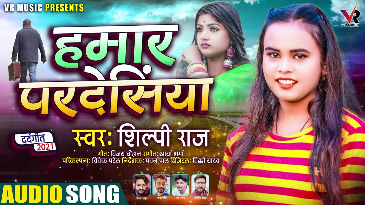 हमार परदेसिया - #Shilpi Raj - Hamar Pardesiya - विरह गीत - #Rani - Bhojpuri Hit Sad Song 2021