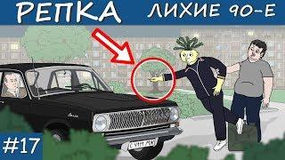 """ПРИВЫЧКИ УБИВАЮТ   Репка """"Лихие 90-е"""" 2 сезон 7 серия (Анимация)"""