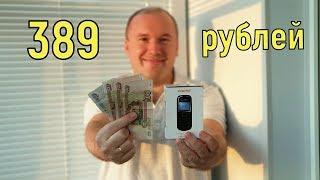Купил самый дешевый телефон в России!