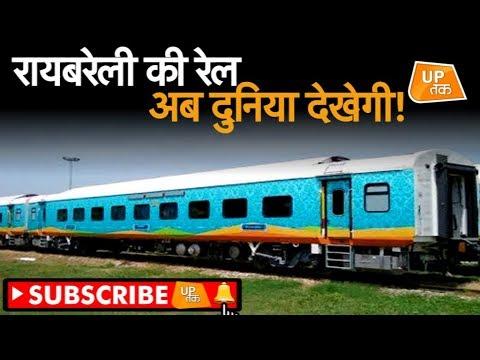 रायबरेली की रेल अब दुनिया देखेगी!   UP Tak