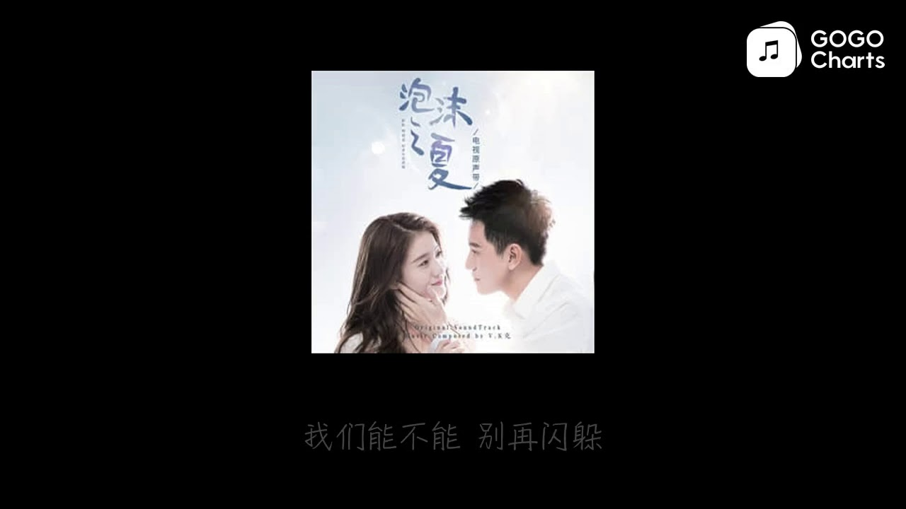 胡夏 - 我們的愛沒有錯 (《泡沫之夏》電視劇主題曲) (動態歌詞) - YouTube