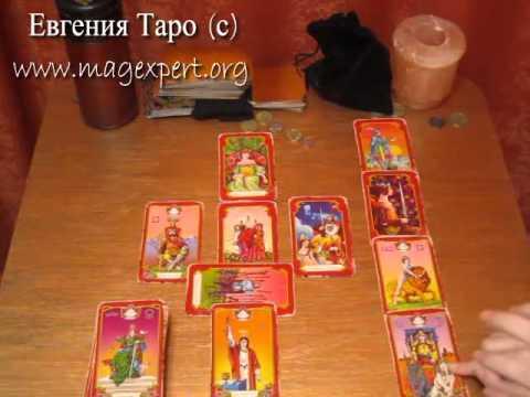 Карты таро предсказание для украины гадание на картах таро на измену онлайнi