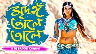 DJ Bapon - Mridango Taale Taale  ( International Dance Mashup )