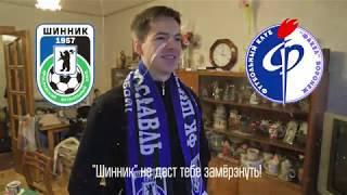 Приходи на стадион и поддержи Ярославль!