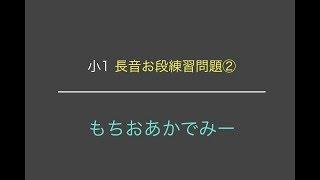 小学1年生が国語で最初につまづく長音(伸ばす音)の練習問題です。 お...
