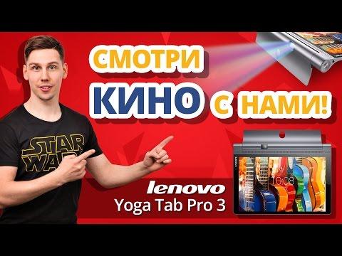 Обзор: Планшет + Проектор = Lenovo Yoga Tablet 3 Pro ✔