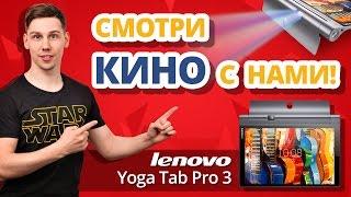 Обзор: Планшет + Проектор = Lenovo Yoga Tablet 3 Pro ?