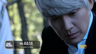 Video [OCN] 닥터 프로스트 뮤직비디오 공개! download MP3, 3GP, MP4, WEBM, AVI, FLV Maret 2018