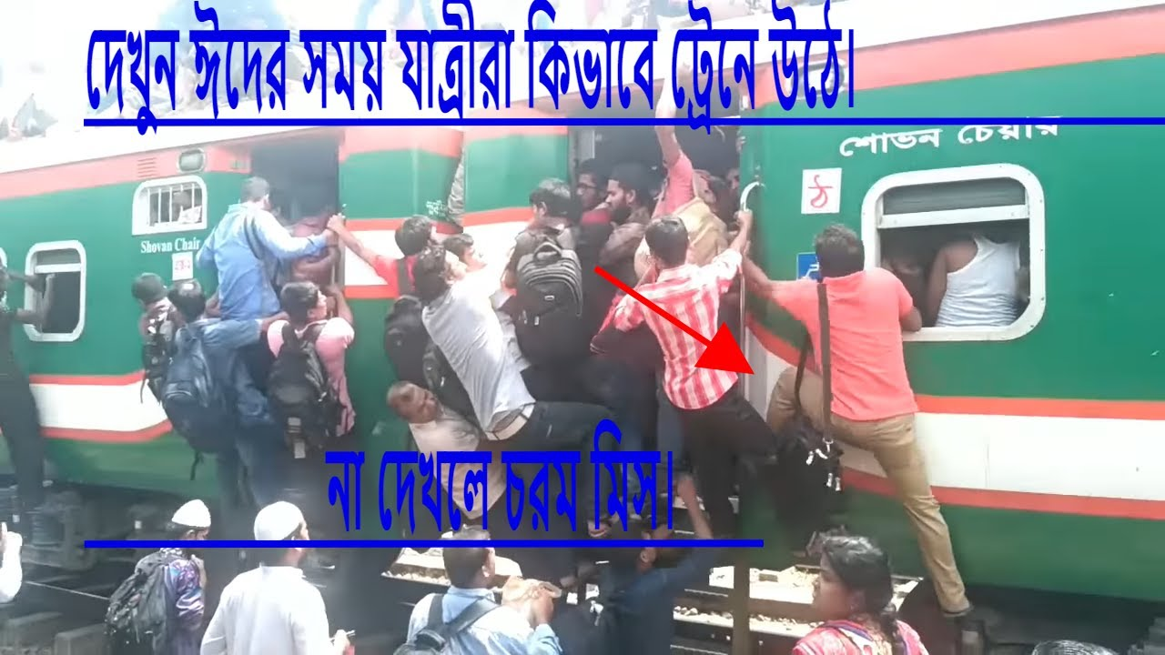 MOST OVERCROWDED TRAIN JOUURNEY IN THE WORLD || BANGLADESH RAILWAY EID TIME RUSH