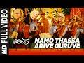 Download Namo Thassa Arive Guruve Full  Song ||