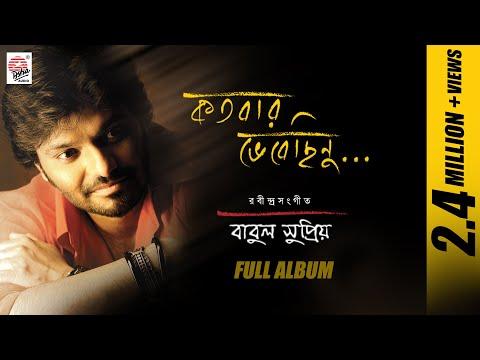 Kotobaro Bhebechinu   Babul Supriyo   Rabindrasangeet   Audio Jukebox