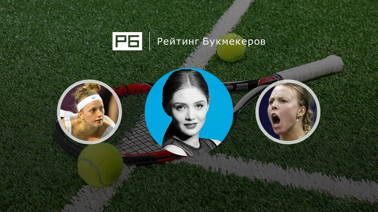 Петра Квитова — Анетт Контавейт. Прогноз на матч 08.08.2018. WTA
