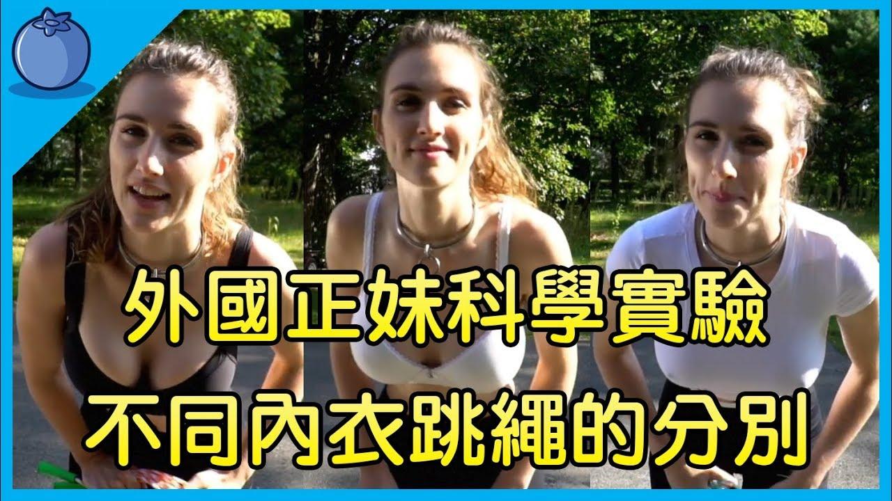 加拿大  胸狠女生科學實驗   「究竟穿內衣跟無穿跳繩 會有什麼分別? 」網友:「我愛實驗!」 藍莓豆花 Blueberry Tofa