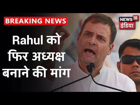 Congress के दो नेताओं ने Sonia Gandhi को चिट्ठी लिख Rahul Gandhi को फिर से अध्यक्ष बानाए की रखी मांग
