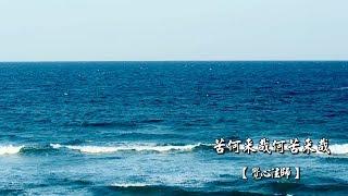 01佛陀-04.修行不是吃苦當吃補[覺心法師]