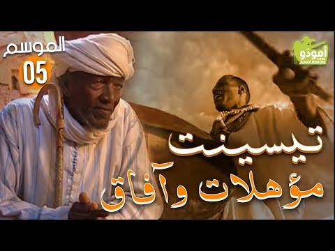 AmouddouTV 064 Tissint 02 أمودّو/ تسنت مؤهلات وآفاق